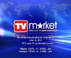 احدث تردد قناة تي في ماركت TV Market للتسوق النايل سات nilesat