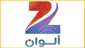 احدث تردد قناة زي ألوان Zee Alwan الفضائيه