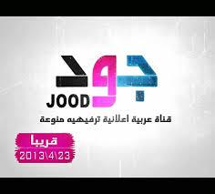 احدث تردد قناة جود تى فى JOOD TV الفضائيه