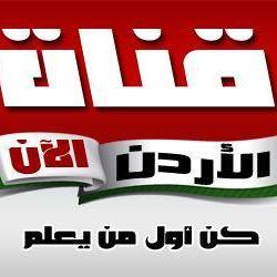 قناة الاردن الان Jordan Now الفضائيه النايل سات nilesat