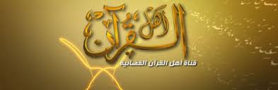 احدث تردد قناة أهل القرآن Ahel Al Quran الفضائيه