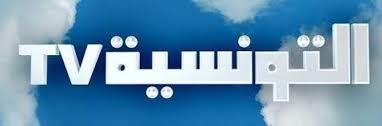 احدث تردد قناة التونسية تى فى Ettounsia TV اخر اخبار تونس لحظه بلحظه محليا ودوليا وعربيا