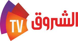 احدث تردد قناة الشروق Echorouk الجزائريه اخر الاحداث المحليه والعربيية والعالميه