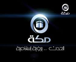 احدث تردد قناة مكة Mecca قناة اسلاميه لاشهر شيوخ السعوديه والاستماع الى القران الكريم