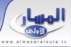 تردد قناة المسار al masar tv برنامج مسار الصحافة برنامج مسار الاحداث