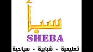 احدث تردد قناة سبأ SHEEBA TV اليمنيه
