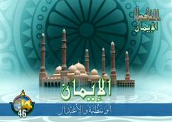 احدث تردد قناة الإيمان ALEYMAN TV برامج تلفيزيونيه جديده اسلاميه ودينيه