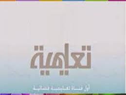 احدث تردد قناة التعليمية Educational Channel الفضائيه
