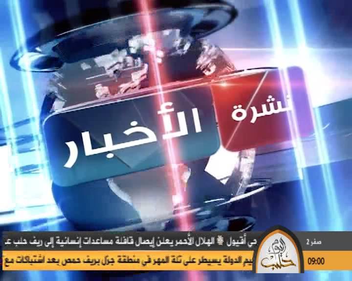 احدث تردد حلب توداى Halab Today TV الفضائيه