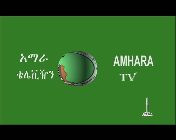 احدث تردد قناة امهره تى فى Amhara tv الاثيوبيه الفضائيه