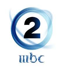 احدث تردد قناة ام بى سى 2 مصر mbc 2 masr اقوى واشهر الافلام الاجنبيه المترجمه بالعربى من افلام الاكش