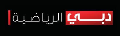احدث تردد قناة Dubai Sports 1 HD قنوات الرياضة hd