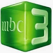 احدث تردد قناة ام بى سى 3 مصر mbc 3 masr احدث البرامج الترفيهيه