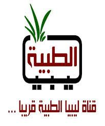 احدث تردد قناة ليبية الطبية Libya Altibiya احدث الادويه الطبيه للتخسيس المصنوعه من الاعشاب