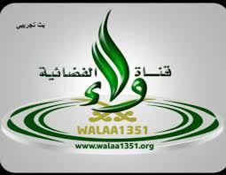 احدث تردد قناة Walaa 1351 احدث البرامج الرياضيه العاليه
