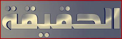 ���� ���� ���� ������ ALHAQIQA ���������