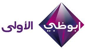 احدث تردد قناة ابوظبى الاولى AD Al oula الفضائيه