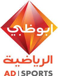 احدث تردد قناة ابوظبى الرياضيه الاولى AD Sport 1 الفضائيه
