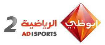 احدث تردد قناة ابوظبى الرياضيه الثانيه AD Sport 2 مباريات الدورى الاماراتى