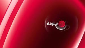 احدث تردد قناة بينونة تي في Baynounah TV قنوات الامارات