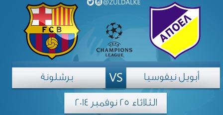 موعد مباراة برشلونة اليوم الثلاثاء 25 نوفمبر 2014