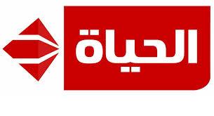 احدث تردد قناة الحياة Alhayat اجدد الافلام والمسلسلات ترفيهيه لجذب المشاهدين