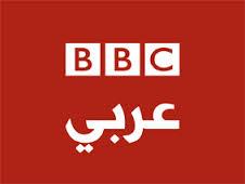 احدث تردد قناة بى بى سى العربية BBC Arabic هى النسخه العربية من قناة بى بى سى الاصلية فى انجلترا