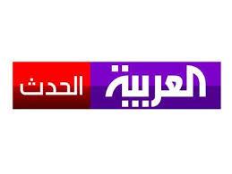 احدث تردد قناة العربية الحدث Al-arabiya alhadath افضل قنوات الاخبار