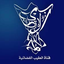 احدث تردد قناة الطيب Al Teeb اخر اخبار المجتمع السعودى