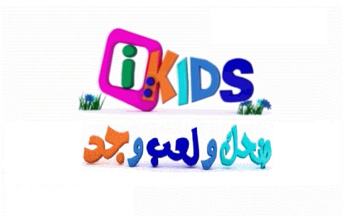 احدث تردد قناة اى كيدز IKids للاطفال قنوات الاطفال الفضائية