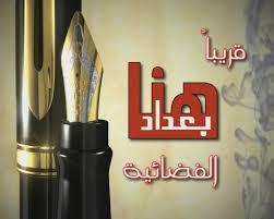 احدث تردد قناة هنا بغداد HOUNA BAGHDAD اخر اخبار بغداد اولا باول من مواقع الاحداث والوقائع