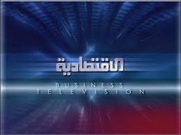 احدث تردد القناة الاقتصادية السعودية Aleqiisadiah القنوات السعودية التى تهتم بالمجال الاقتصادى