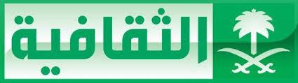 احدث تردد قناة الثقافية Althaqafiah قنوات التلفزيون السعودي تهتم بالحراك الأدبي والثقافي