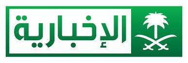 احدث تردد قناة السعودية الاخبارية Al-Ekhabaria القنوات السعودية الرسمية