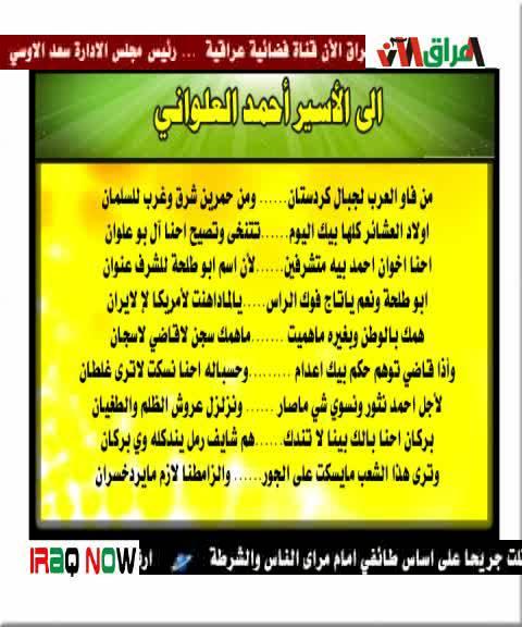 احدث تردد قناة العراق الان Iraq Now اخبار جديده من الصحف العراقية كتابية