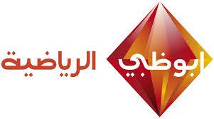 تردد قناة ابوظبى الرياضية الرابعة اتش دى AD Sport 4HD مباريات الامارات