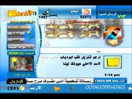 ���� ���� ���� ��� ������ Marah Al Khalij ���� ����� �������