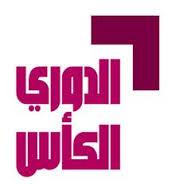 احدث تردد قناة الدوري والكاس تى فى ALKASS TV قنوات الدورى والكاس الفضائيه القطرية