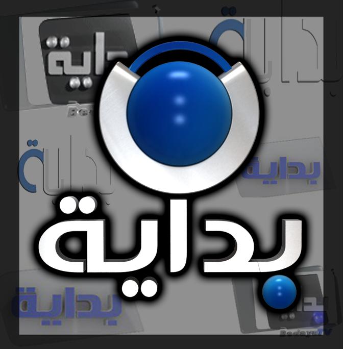 احدث تردد قناة بداية Bedaya Tv تى فى قنوات اسلامية دينية