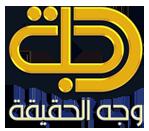 احدث تردد قناة دجلة Dijlah TV القنوات العراقية