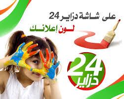 احدث تردد قناة دزاير Dzair 24 قنوات الاعلانات