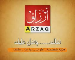 احدث تردد قناة ارزاق العراق Arzaq Iraq ترددات القنوات العراقية