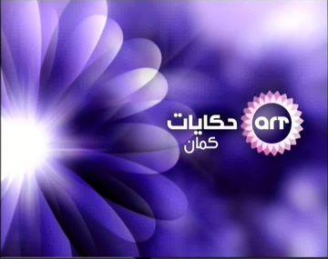 احدث تردد قناة حكايات كمان Hekayat Kaman مسلسلات رمضان