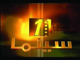 احدث تردد قناة سينما 1 Cinema قنوات الافلام العربية
