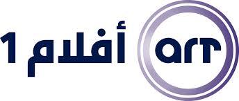 احدث تردد قناة إيه آر تي افلام 1 ART Aflam 1 شبكة قنوات الايه ار تى