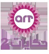 احدث تردد قناة إيه آر تي Hekayat 2 قناة المسلسلات العربية و التركية و الخليجية
