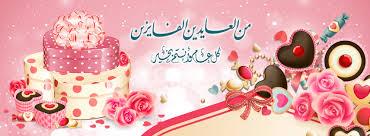 كوليكشن من اجمل الرسائل للتهنئه فى عيد الفطر المبارك