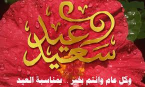 اجمل رسائل عيد الفطر اس ام اس sms لكل الاصدقاء والحبايب للموبايل والجوال