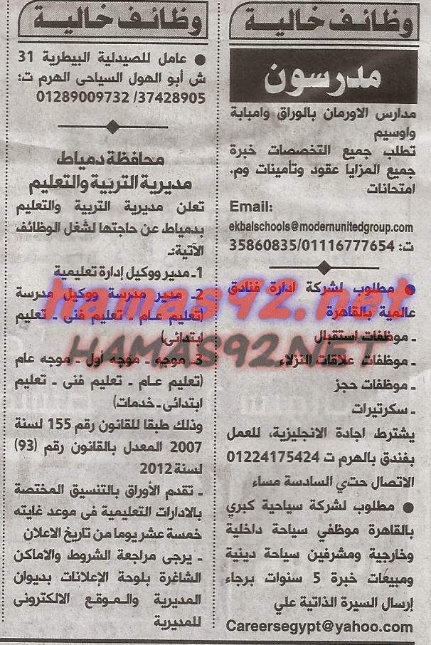 وظائف جريدة الاهرام اليوم الجمعة 28/11/2014