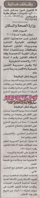 وظائف جريدة الاخبار اليوم الجمعة 28/11/2014